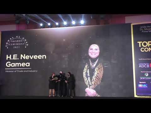 (تكريم السيدة/نيفين جامع وزيرة التجارة والصناعة خلال منتدى (قمة مصر للأفضل