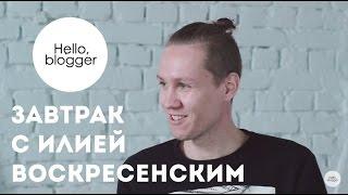 Илья Воскресенский о том, как стать популярным в Instagram