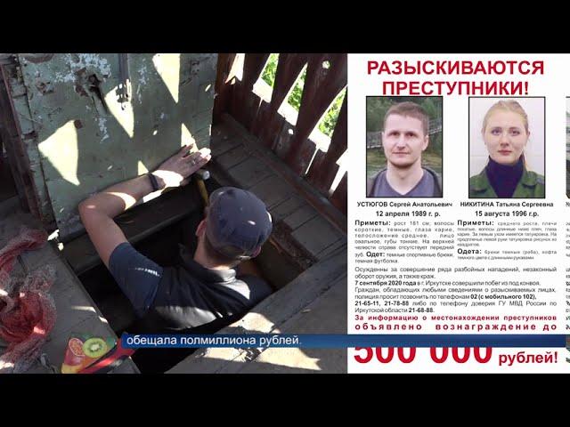 Беглецов Устюгова и Никитину поместили в СИЗО