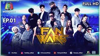 FanWars ดาวปั้นดาว   EP.01   16 ก.พ. 63  Full HD
