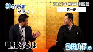 【2021年 新春特別配信 その1】神田山緑氏:かつては政治家も習得し、演説に使っていた「講談」とは一体…
