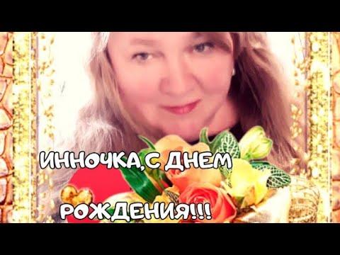 С днем рождения,дорогая Инночка!!! Музыкальное поздравление!!!