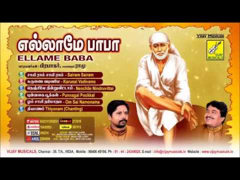 Shirdi Sai Baba Tamil | Srihari | Sai Namame Manthiram