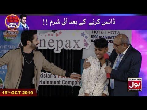 Dance Karney Kay Baad Ayi Sharam !! | Game Show Aisay Chalay Ga With Danish Taimoor