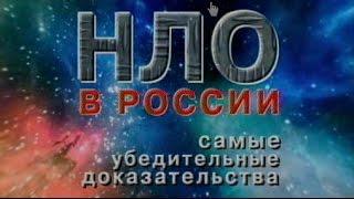 НЛО В РОССИИ. САМЫЕ УБЕДИТЕЛЬНЫЕ ДОКАЗАТЕЛЬСТВА Ren TV (ДОКУМЕНТАЛЬНЫЕ ФИЛЬМЫ )