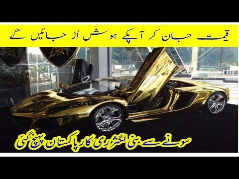 18k Gold Luxury Car Lamborghini Aventador Arrived In Pakistan