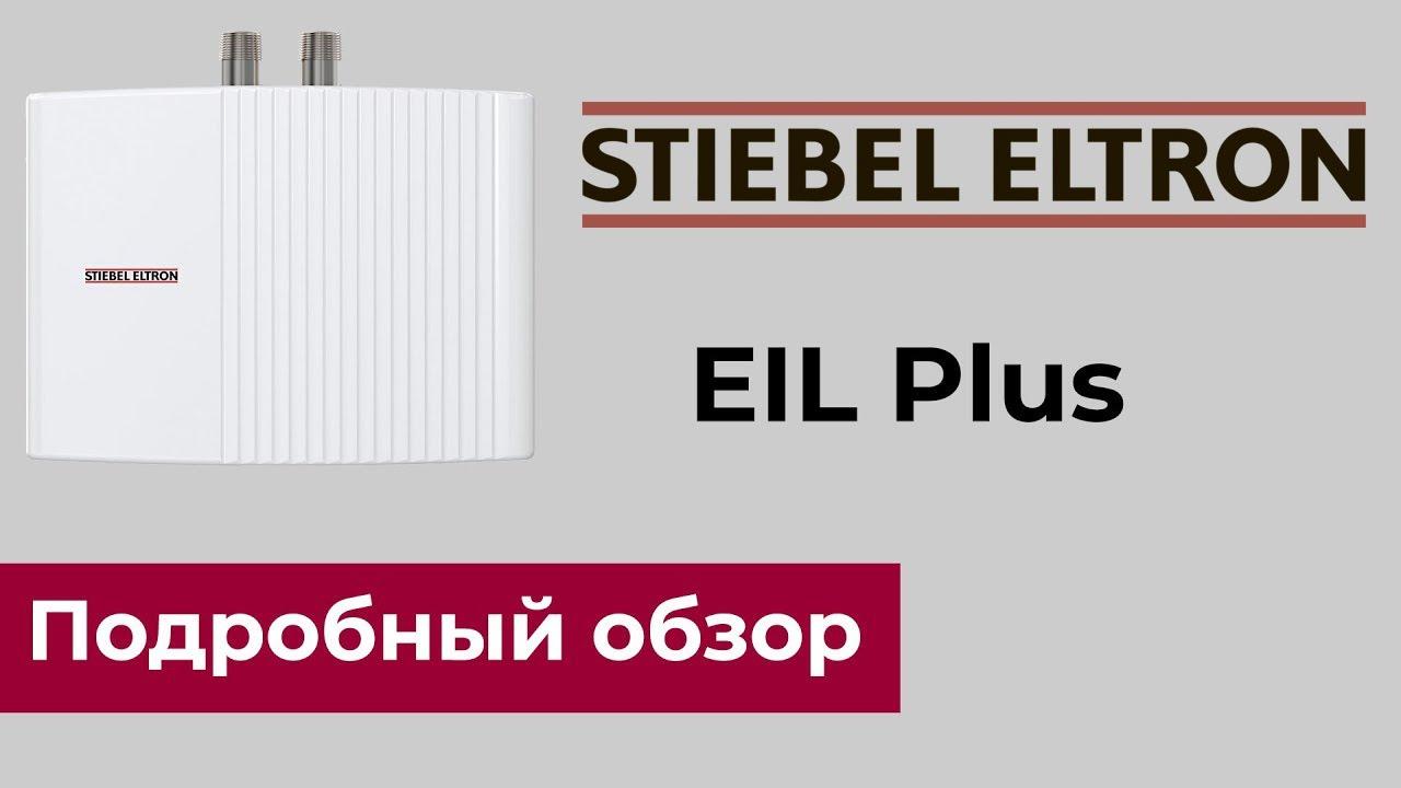 Обзор STIEBEL ELTRON EIL Plus