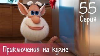 Буба - Приключения на кухне - Серия 55 - Мультфильм для детей