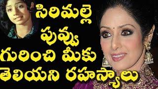 Mind Blowing Secrets about Actress Sridevi kapoor | శ్రీదేవి గురించి మీకు తెలియని రహస్యాలు |