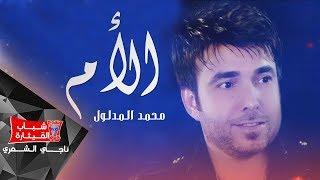 كليب محمد المدلول (اغاني عراقية ) حزينة جدا عن الام تحميل MP3