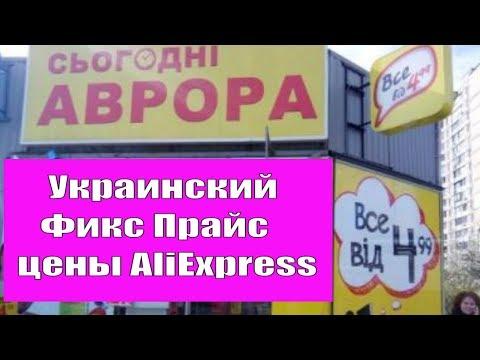 Аврора украинский Фикс Прайс цены AliExpress 10.12.18