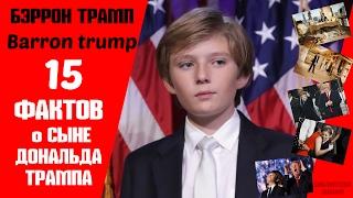 Бэррон Трамп - младший сын президента Дональда Трампа  | Интересные факты | САМЫЕ УДИВИТЕЛЬНЫЕ ЛЮДИ