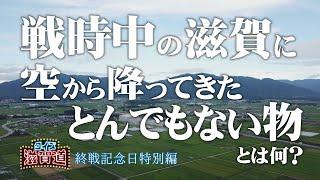 戦時中の滋賀に空から降ってきたとんでもない物とは何?:クイズ滋賀道 終戦記念日特別編