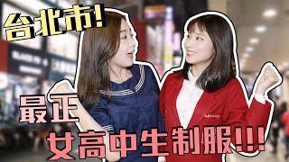 學生票選!台北市最正女高中制服到底是哪一所學校?ft.lamigirls籃籃