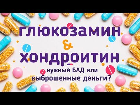 Хондропротекторы: хондроитин и глюкозамин. Как работает БАД для суставов и в какой пище много?