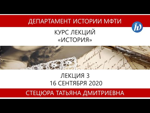 , title : 'История, Стецюра Т.Д., 16.09.20