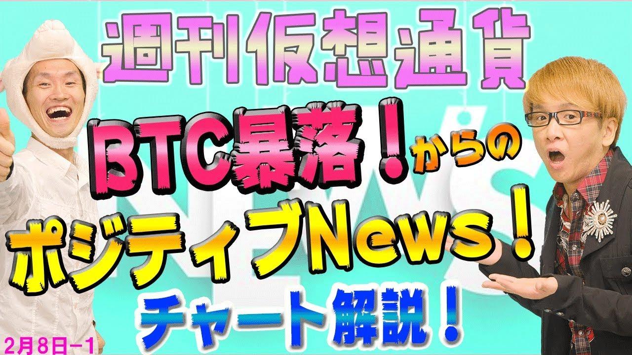 ビットコインの最新News コインチェック ICOは違法 テザー問題 デマ情報 ETF コインベース 要人発言 最新・仮想通貨ニュース #テザー #USDT
