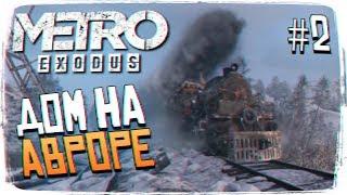Metro Exodus (Метро Исход) ПРОХОЖДЕНИЕ #2 - ДОМ НА АВРОРЕ [2K ULTRA]