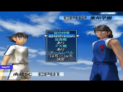 Captain Tsubasa All Teams [PS2]