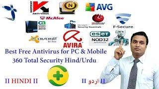 Best Free Antivirus for PC & Mobile 360 Total Security Hind/Urdu