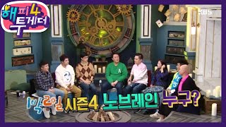 Happy Together 4 EP67