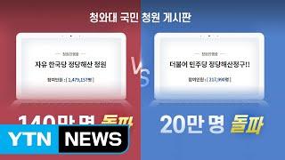 [이슈인사이드] 한국당 해산 청원 140만 돌파, 어떤 민심 작용했나? / YTN