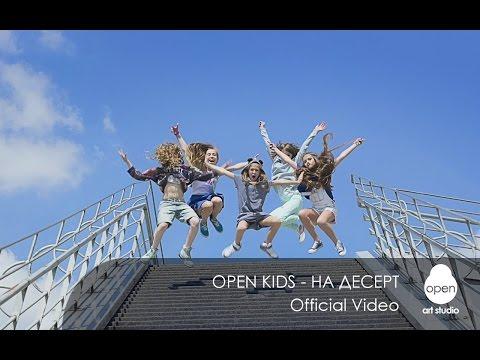 Open Kids На десерт Karaoke (минус)