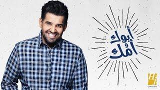 حسين الجسمي - أبوك وأمك (حصرياً) | 2018 تحميل MP3