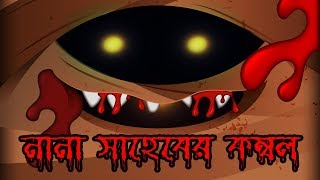 Boltu Teacher vs Student | Bangla funny jokes | Bangla Funny Cartoon