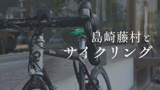 島崎藤村とサイクリング