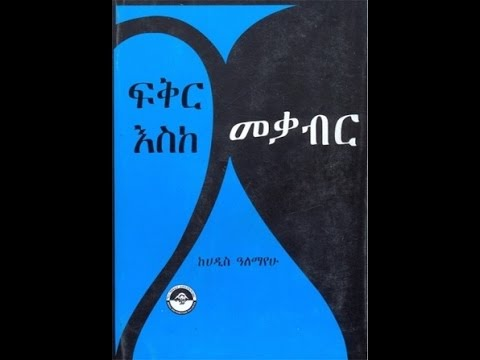 Ermias Legesse Book Pdf Free Download  onto Wilson Secret noquea
