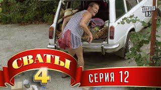 Сваты 4 (4-й сезон, 12-я серия)