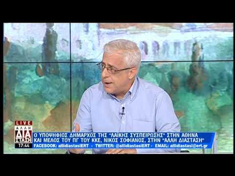 Ο Νίκος Σοφιανός στην «Άλλη Διάσταση»   15/05/2019   ΕΡΤ