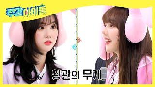 "[Weekly Idol EP.393] YERIN VS EUNHA (?!) ""Fight with me"""