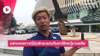 แฟนบอลชาวญี่ปุ่นฟังธงเกมทีมชาติไทยบู๊มาเลเซีย