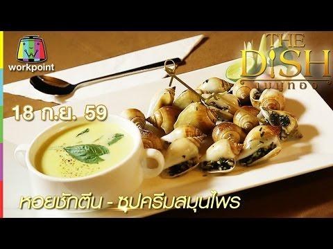 The Dish เมนูทอง (รายการเก่า) | หอยชักตีน-ซุปครีมสมุนไพร | คุกกี้ภูเขาไฟไข่เค็ม | 18 ก.ย. 59