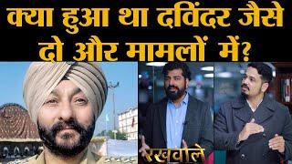 Rakhwale: Davinder Singh से पहले किसपर देश से गद्दारी का इल्ज़ाम लगा? Pathankot Attack| Mumbai Blast