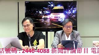黃毓民 毓民踩場 191007 ep1130 p5 of 5 Phone In 環節