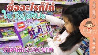 เด็กจิ๋วซื้อของเล่นอะไรก็ได้ใน ToysRUs 1 ชิ้น