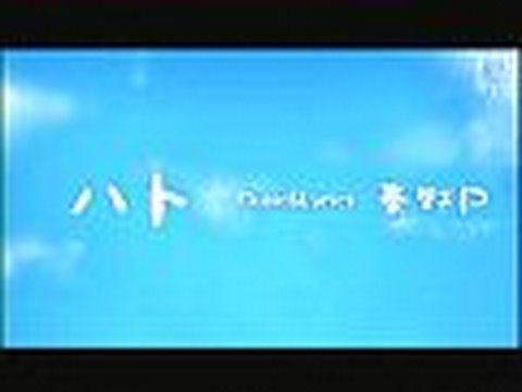 , title : '【初音ミク】「ハト」PV【Project DIVA】
