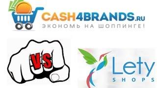 Кэшбэк Сервис  Кэш фо Брендс (Cash4Brands) или Кэшбэк Сервис Летишоп (Lety Shops) ?
