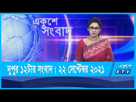 12 PM News || দুপুর ১২টার সংবাদ || 22 September 2021