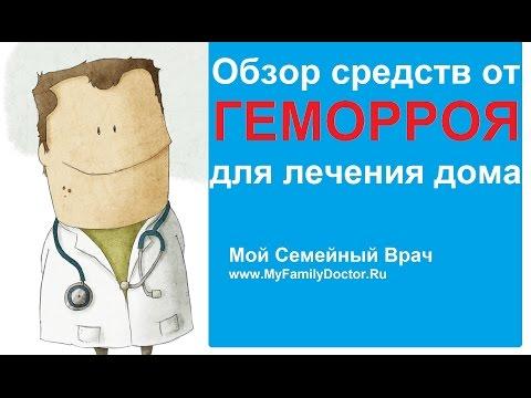 Обзор средств от геморроя для лечения дома