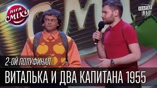 Виталька и Два капитана 1955 | Театральный конкурс - Звездный друг тренера