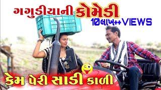 કેમ પેરી સાડી કાળી ।। ગગુડીયા ગીગલી ની ન્યૂ કોમેડી ।। ભોળાભાઈ ગુજરાતી કોમેડી ।।Gagudiyo