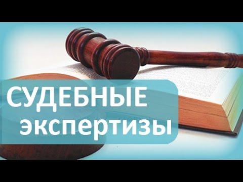 Медицинская экспертиза. ⚖ Проведение судебно – медицинской экспертизы оперативно и профессионально!