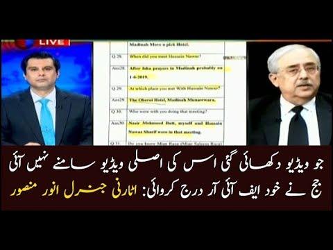 Maryam's video against judge Arshad Malik is misleading and false: AGP Anwar Mansoor