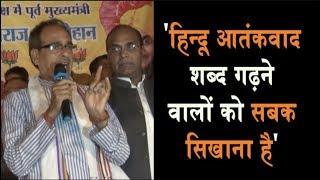 शिवराज सिंह चौहान ने भरी हुँकार, कहा भोपाल में चुनाव साधु और शैतान के बीच है