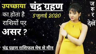 Chandra Grahan 5 July 2020 | चंद्र ग्रहण या उपच्छाया | आप पर होगा कितना असर?  IMAGES, GIF, ANIMATED GIF, WALLPAPER, STICKER FOR WHATSAPP & FACEBOOK