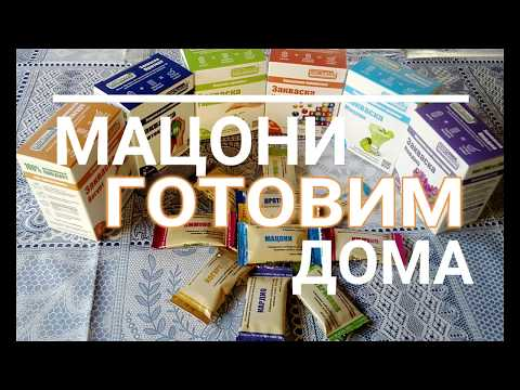 МАЦОНИ// Как приготовить кисломолочную продукцию в домашних условиях// ЗАКВАСКИ